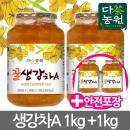 다농원 꿀생강차A 1kg+1kg/유자차/과일청 /안전포장