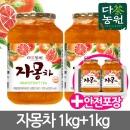 다농원 자몽차 1kg+1kg/유자차/과일청 /안전포장