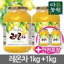 다농원 레몬차 1kg+1kg/유자차/과일청 /안전포장