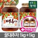 다농원 꿀대추차 1kg+1kg/유자차/과일청 /안전포장