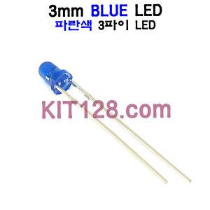 일반 원형 LED BLUE 3mm (파랑/파란/3파이)