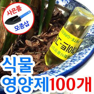 국산30년전통 식물 영양제 화분 화초 비료 나무 거름