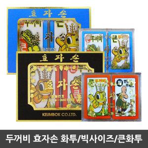 두꺼비 효자손 화투/큰화투 대형화투 고스톱 치매예방