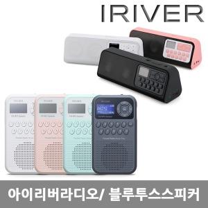 IRS-B202/효도라디오/mp3/mp3플레이어/휴대용라디오/H