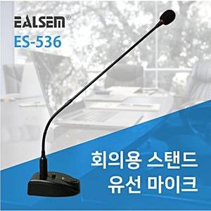 구즈넥 콘덴서마이크 ES-536 음량조절 인터넷 회의