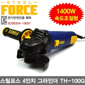 스틸포스 4인치 핸드그라인더 TH-100G/6단 속도조절