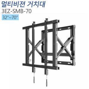 3EZ-SMB-70 멀티비전 브라켓 비디오월 32-70인치