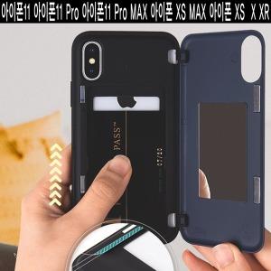 아이폰 11 Pro max XS X XR/카드/범퍼/인기/케이스
