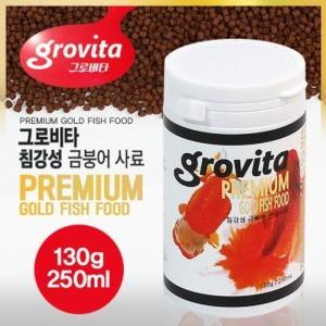 그로비타 침강성 금붕어 사료 (50g/100ml)