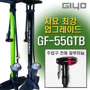 지요 자전거펌프 GF-55GTB 풀알루미늄주입구