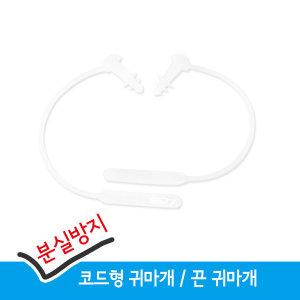 국산 실리콘 코드형귀마개 /분실방지 끈귀마개 화이트