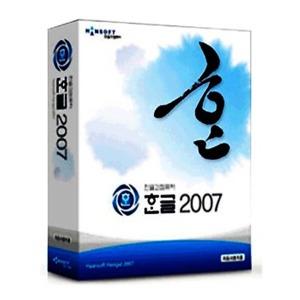 한컴 한글2007 처음사용자용/기업용 정품패키지