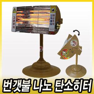 번갯불 나노 탄소관 전기히터 순간발열난방기 SS-2000