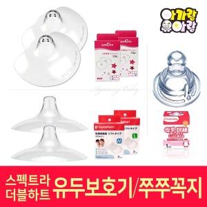 스펙트라 유두보호기/더블하트/쭈쭈꼭지