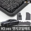 K5 3세대 엣지 코일매트 확장형 카매트 20년~