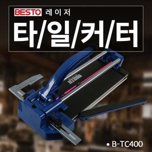베스토 B-TC400 타일커터-레이저형 400mm 쌍봉
