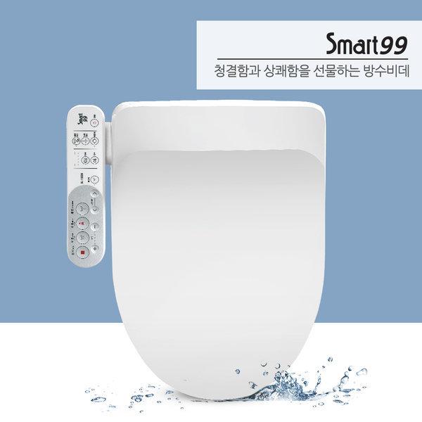 청결함/상쾌함을 선물하는 스마트99 방수비데 BL-1000