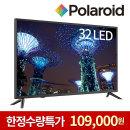무결점 81cm(32) 32인치 POL32H LEDTV 무상방문2년AS
