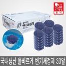 국산 청그린 변기세정제 30알/청크린 싱크대 크리너