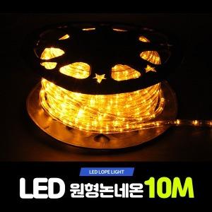 줄네온/로프라이트/LED원형논네온 10m/웜화이트