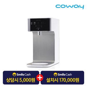 코웨이 정수기 렌탈 : 한뼘 냉온 +175000원 캐시 증정