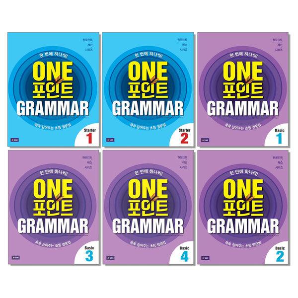 One 포인트 Grammar 스타터 베이직 원포인트 그래머 1 2 3 4 선택 초등 영문법 책