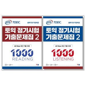 ETS 토익 정기시험 기출문제집 1000 Vol 2 리딩 리스닝 세트 전2권 YBM