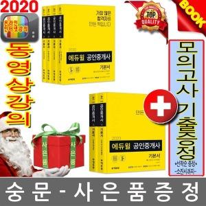 에듀윌 2020 모의기출요약증정 공인중개사1차 + 2차 기본서 세트(전6권) NO:9355 21.0 공인중개사2차