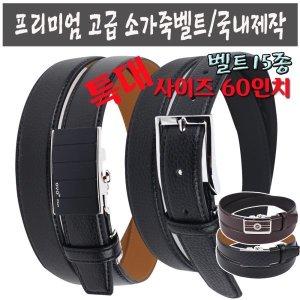 더맨월드  더맨월드  특대사이즈 고급 소가죽 60인치 자동 수동 남성 벨트