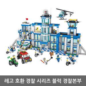 레고 호환 경찰 시리즈 블럭 경찰본부 B