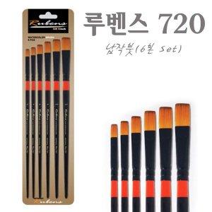 루벤스720 납작붓(6본)-세트 미술용품 채색 수채화붓