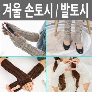 꽈배기 핸드워머 니트 암워머 손토시 팔토시 반장갑