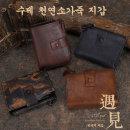 이탈리아 가죽 패션 남성반지갑 선물용 소장용지갑