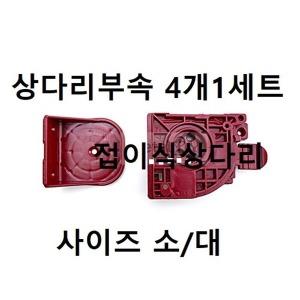 부속(접이식 상다리부속 4개1세트) 택사이즈
