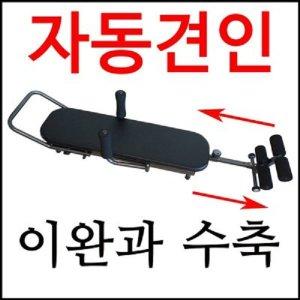 안전하게 누워서하는 전동거꾸리 수평꺼꾸리 척추견인