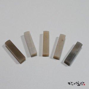 요녕석5푼(낱개)|전각돌|전각석