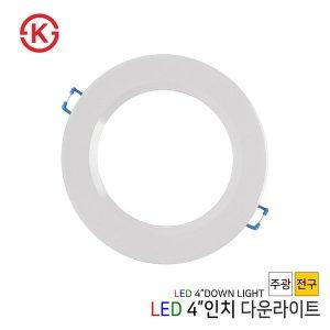 LED 다운라이트 매입등 4인치 슬림형 고효율 KS 7W