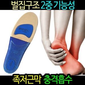 실리콘 스포츠 기능성깔창/신발 구두 운동화 쿠션인솔