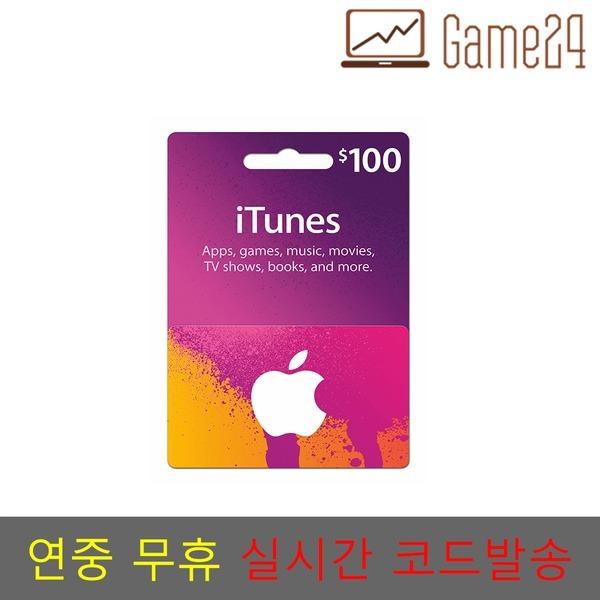 한정판매 미국 앱스토어 아이튠즈 기프트카드 100달러
