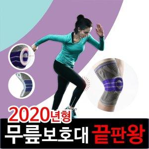 무릎보호대 관절통증 레져 스포츠테이핑형 실리콘패드