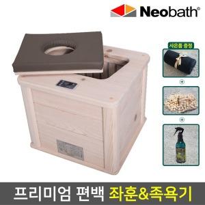GSN-1610 편백나무 원적외선 건식 좌훈기+족욕기 겸용