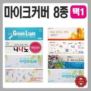위생커버8종/숲속/그린/하모니/니나노/무선/유선