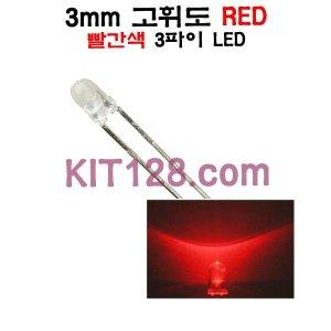 원형 고휘도 LED RED 3mm (빨강/빨간/3파이)
