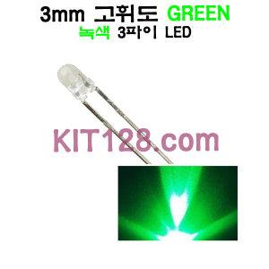 원형 고휘도 LED GREEN 3mm (초록/녹색/3파이)