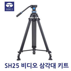 시루이 SH25 비디오 삼각대 키트/지지하중10kg/테이크