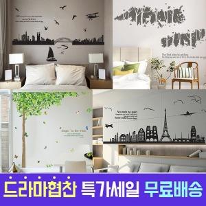 포인트시트지 그래픽스티커 벽지시트지 창문 현관 DIY