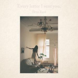 백예린 1집 / Every letter I sent you. (2CD/DUK1121)
