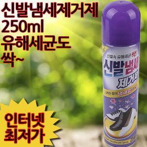 신발냄새 제거제 250ml / 발냄새 악취제거 냄새제거