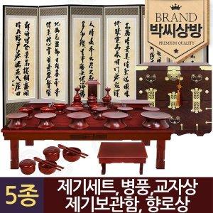 박씨상방  (5종270)남원 물푸레 특무전 실용제기 35p세트 외