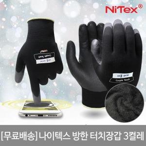 나이텍스 커플 터치 방한장갑 겨울용 기모 코팅장갑 +